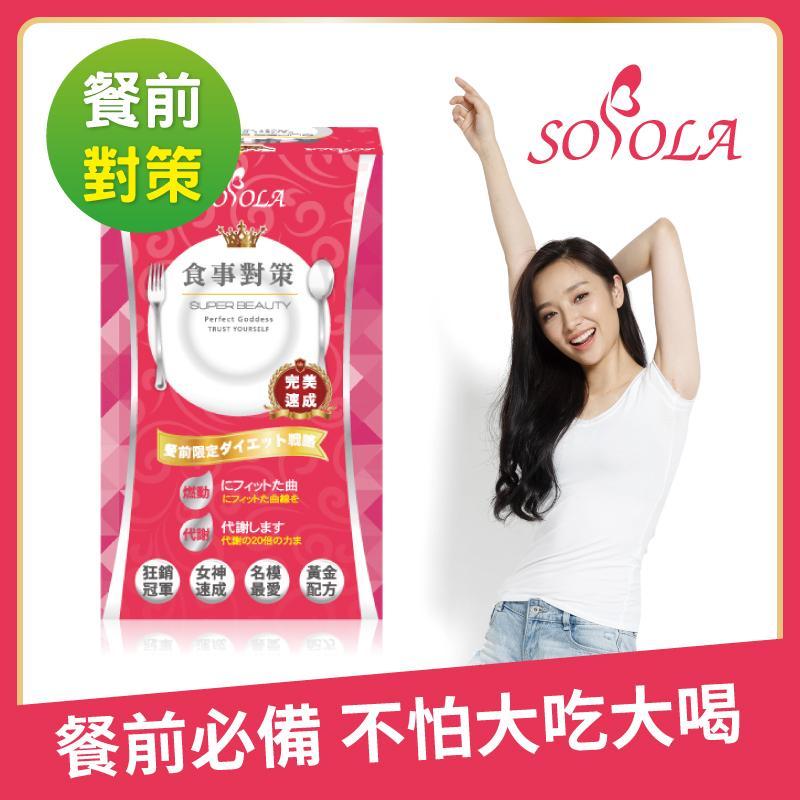 【SOSOLA】阻立纖速窈精華 (30顆)