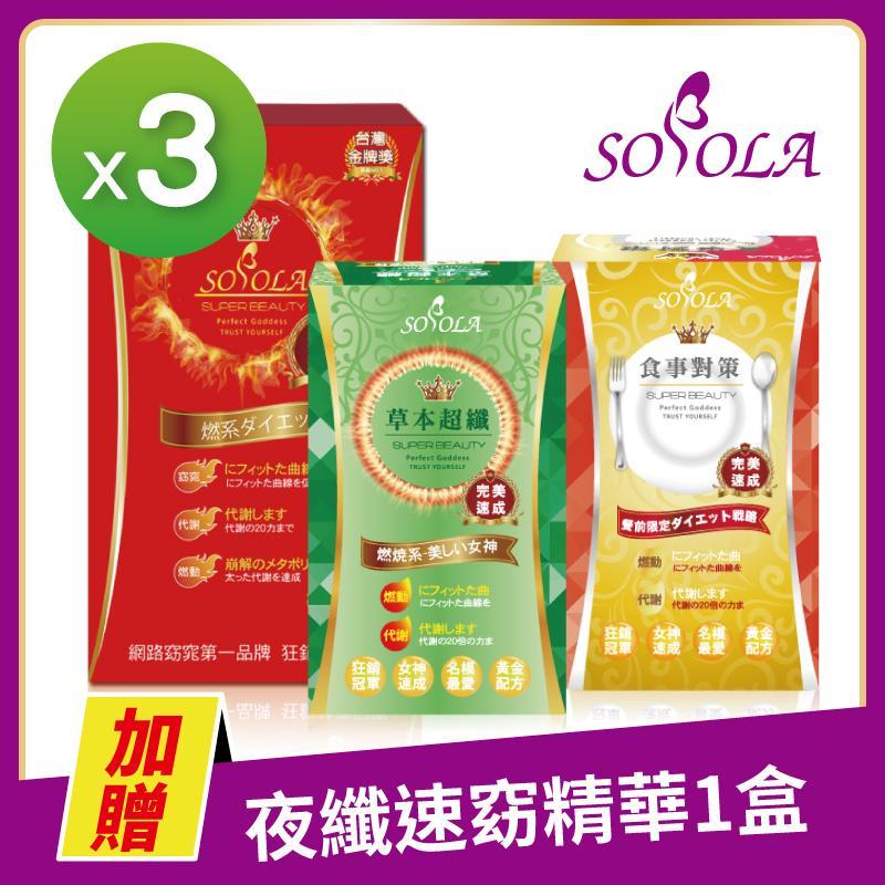 【SOSOLA】超燃素+抑阻速窈精華+草本超纖膠囊