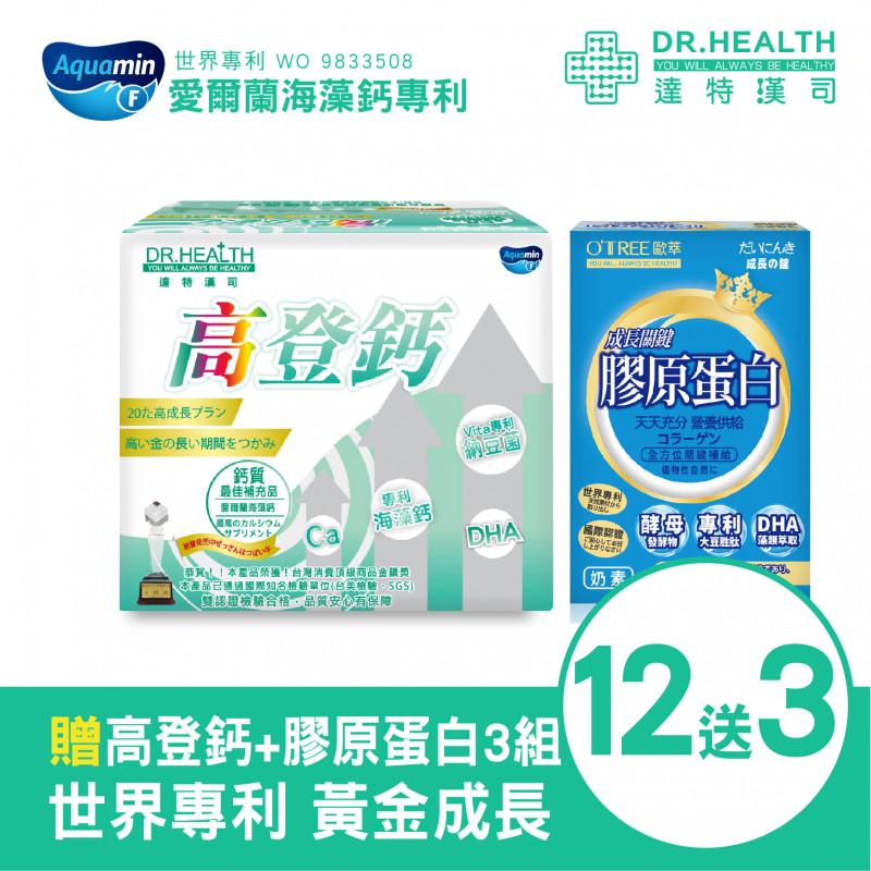 【達特漢司】高登鈣第三代黃金熱銷版+鑽活膠原蛋白 (12組)