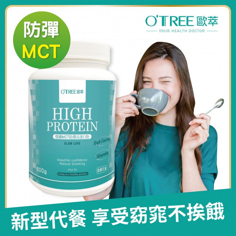 【歐萃OTREE】爆纖MCT防彈高蛋白粉