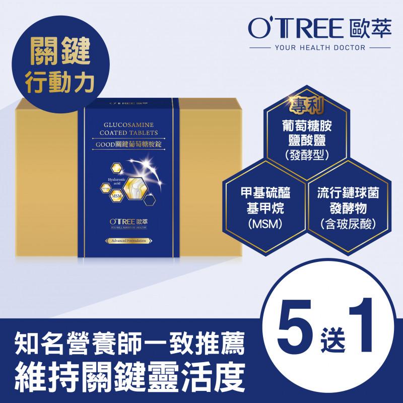 【歐萃OTREE】Good關鍵葡萄糖胺錠 (5盒)