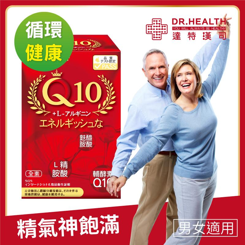 達特漢司-健康8D補精膠囊