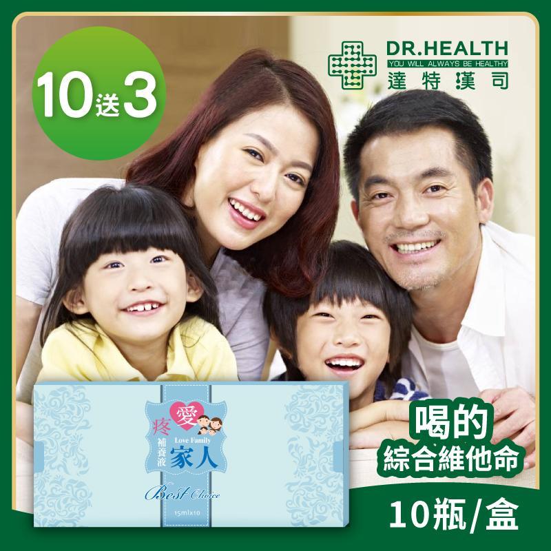 達特漢司-疼愛家人綜合維他命補養液(10送3)