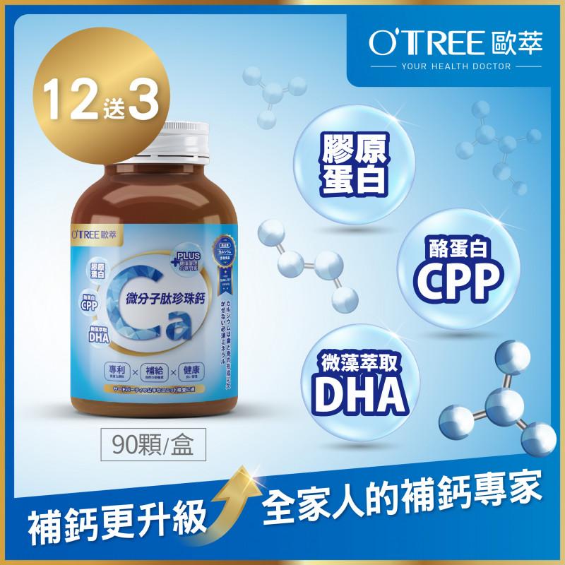 【歐萃OTREE】微分子肽珍珠鈣(12盒)
